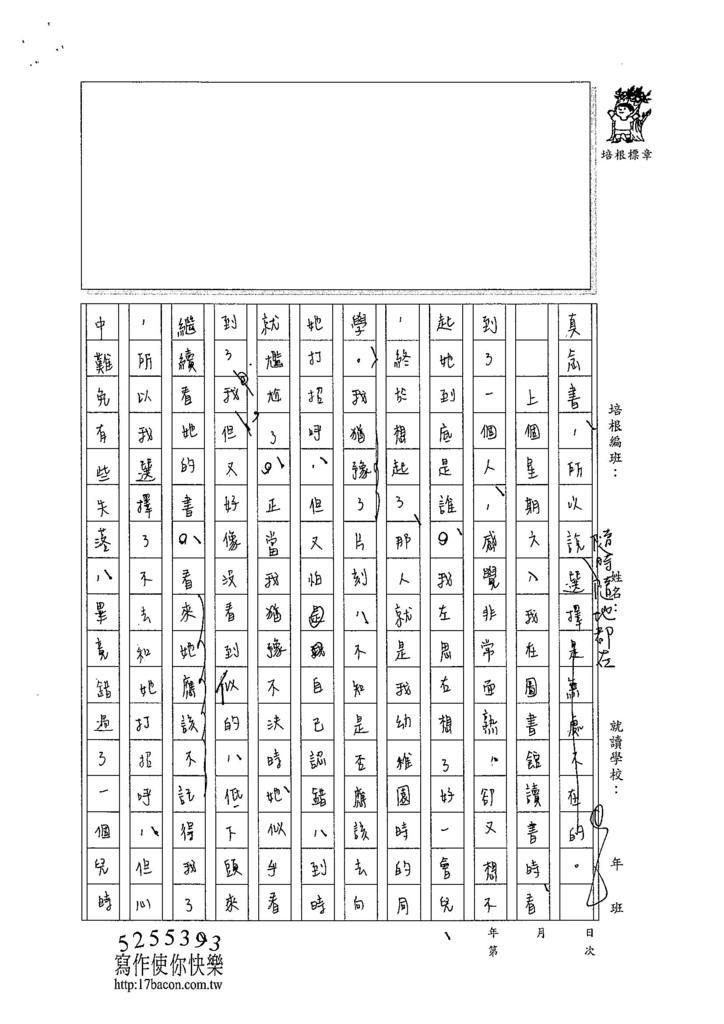 103WE305林芯羽 (2)