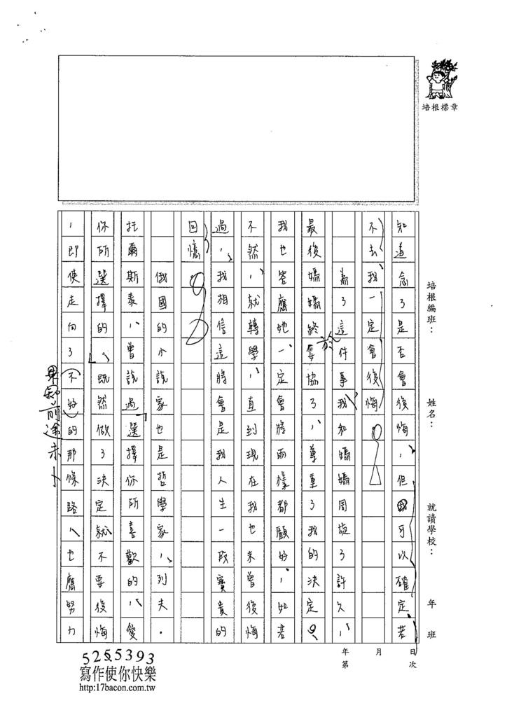 103WE305林芯羽 (4)