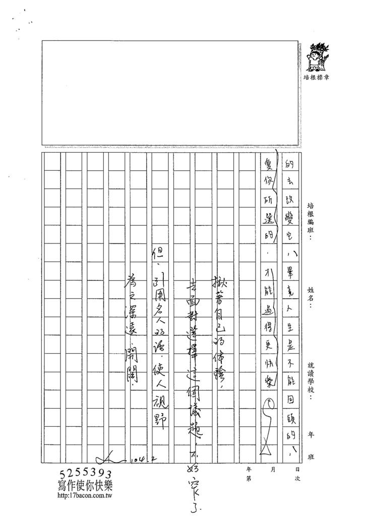 103WE305林芯羽 (5)