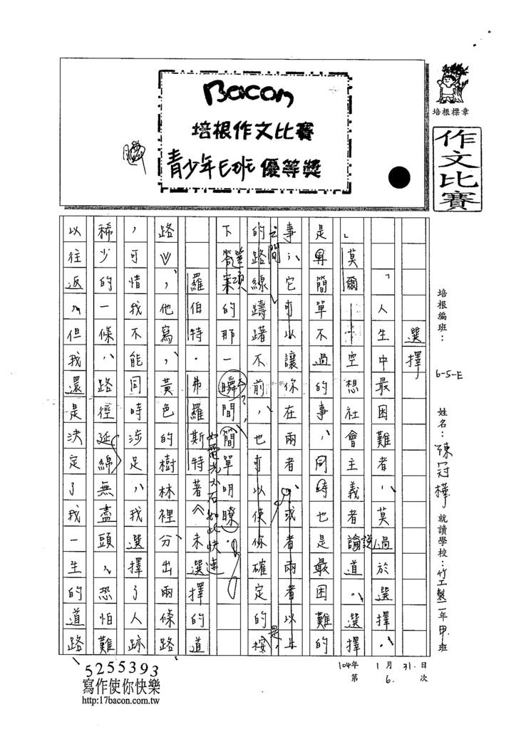 103WE305陳冠樺 (1)