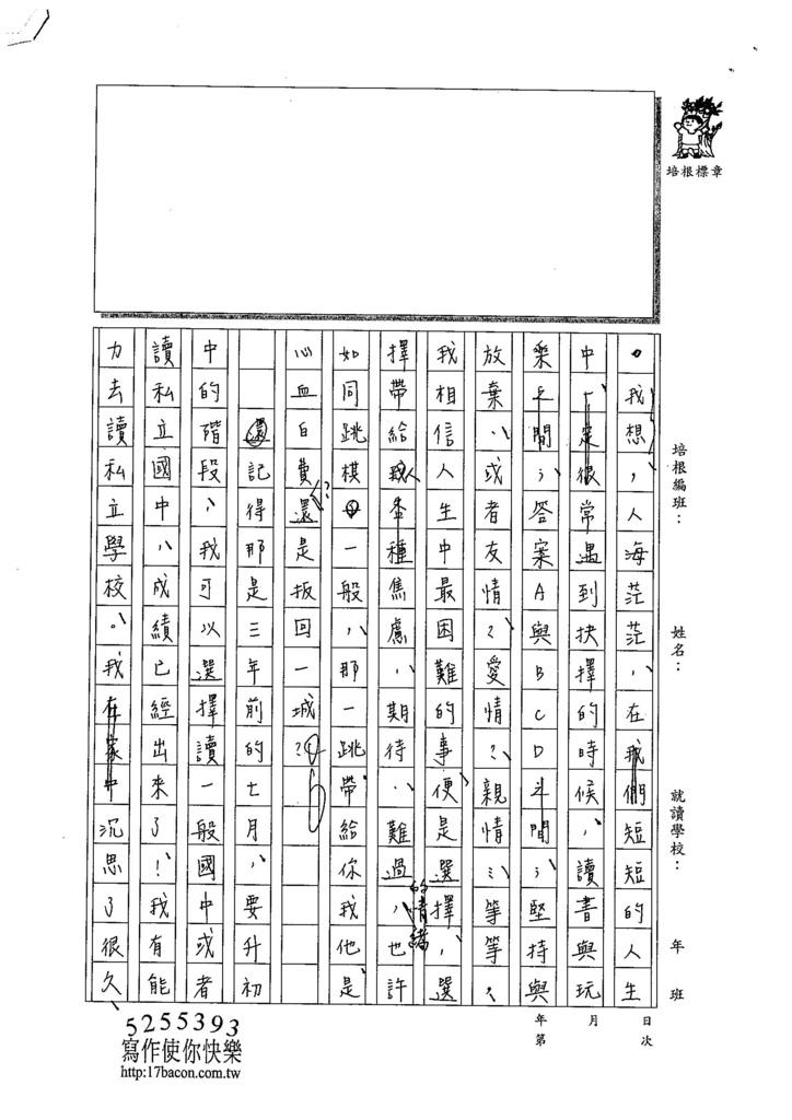 103WE305陳冠樺 (2)