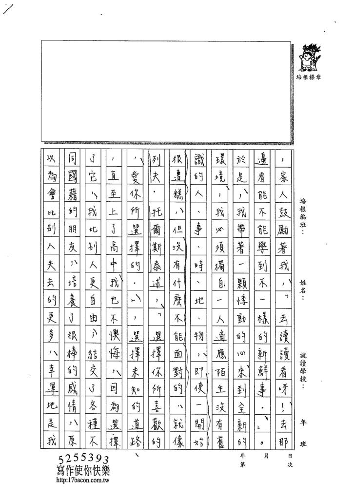 103WE305陳冠樺 (3)