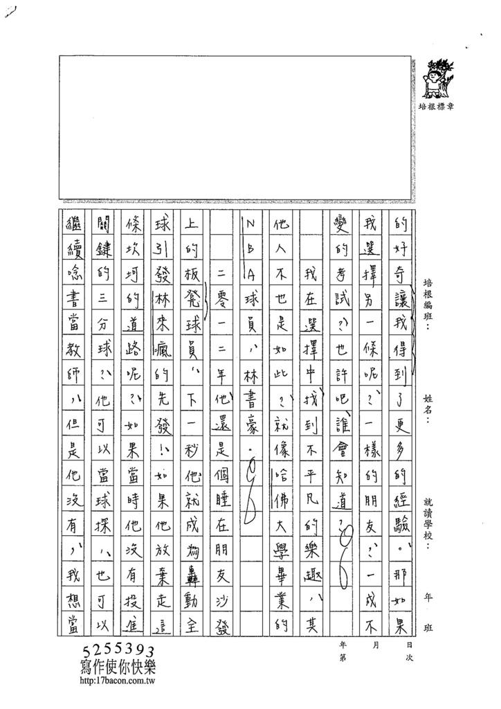 103WE305陳冠樺 (4)