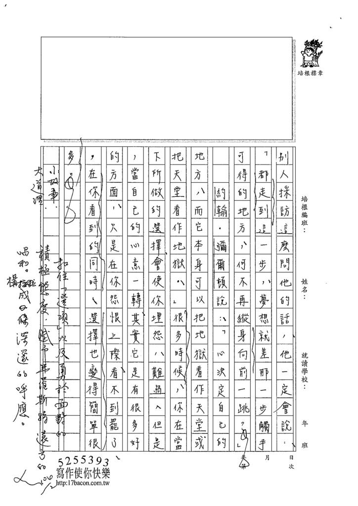 103WE305陳冠樺 (5)