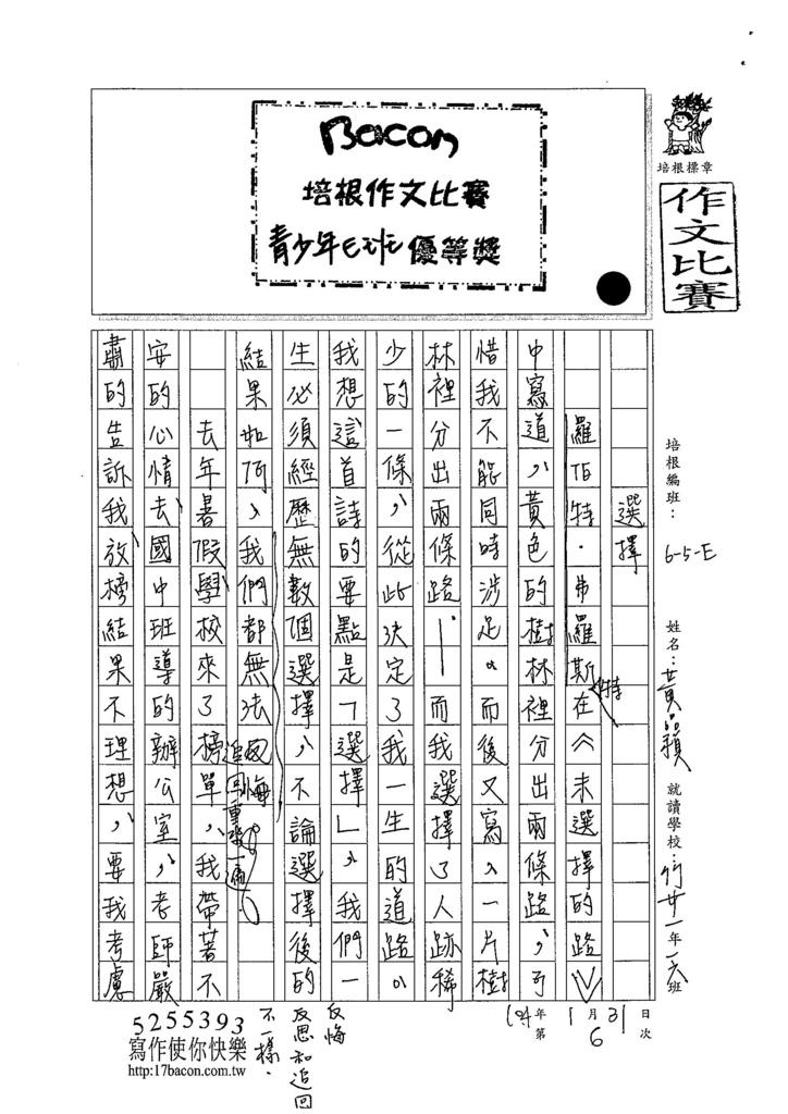 103WE305黃品禎 (1)