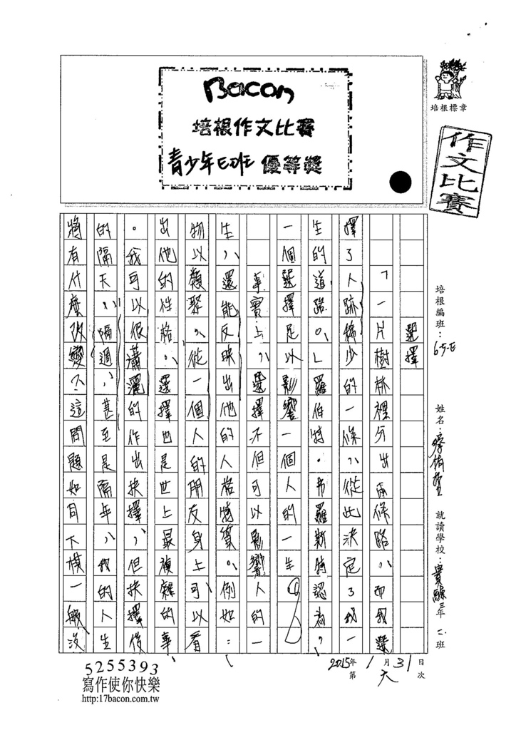 103WE305蔡侑哲 (1)
