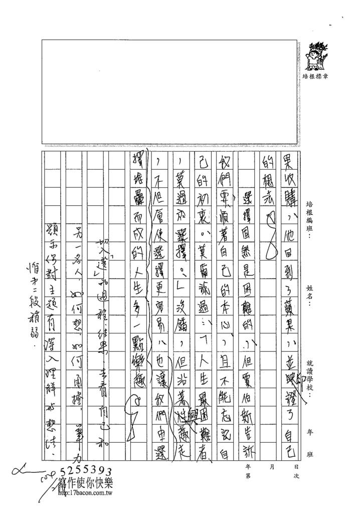 103WE305蔡侑哲 (4)