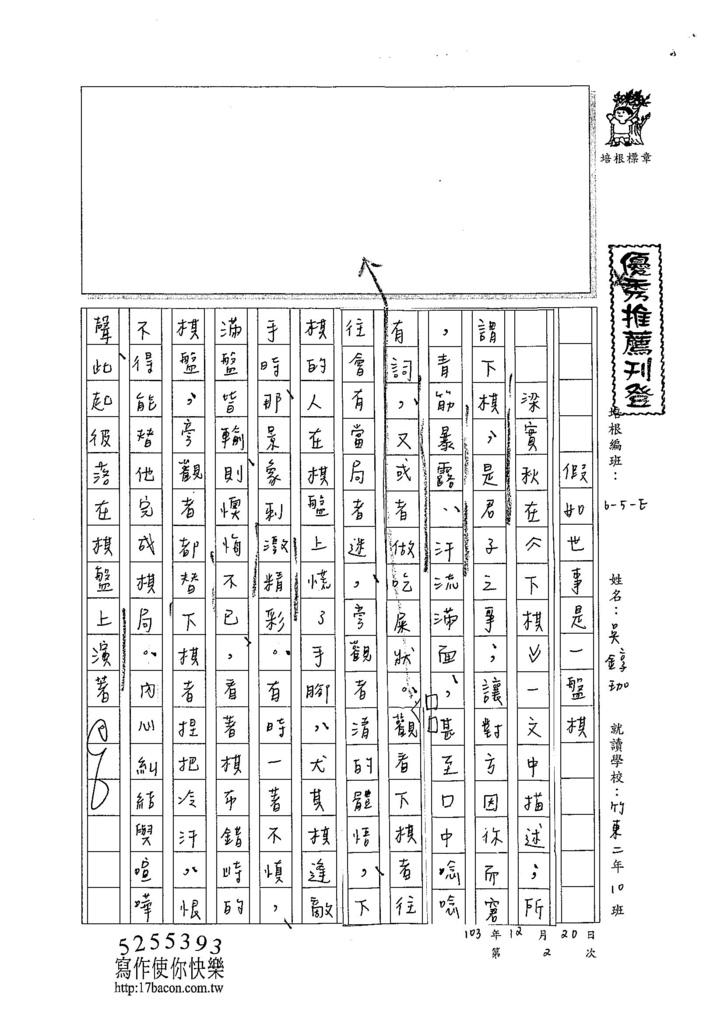 103WE302吳錞珈 (1)