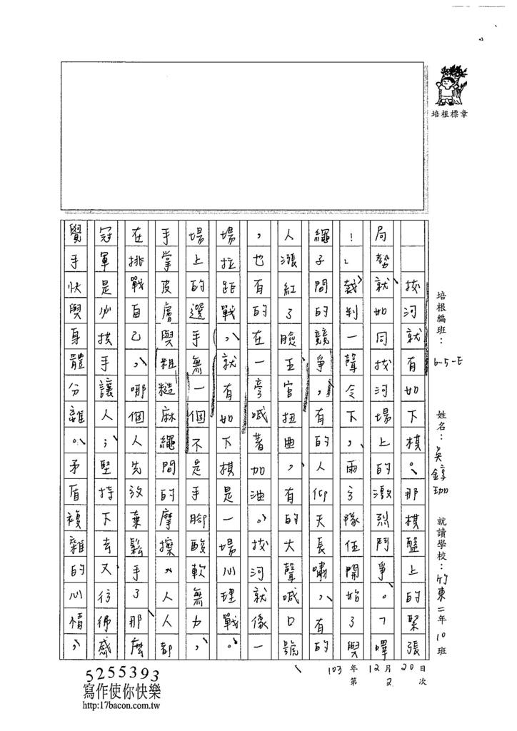 103WE302吳錞珈 (2)