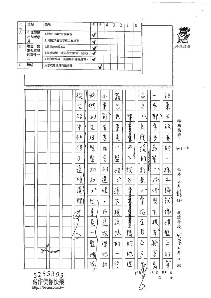 103WE302吳錞珈 (3)