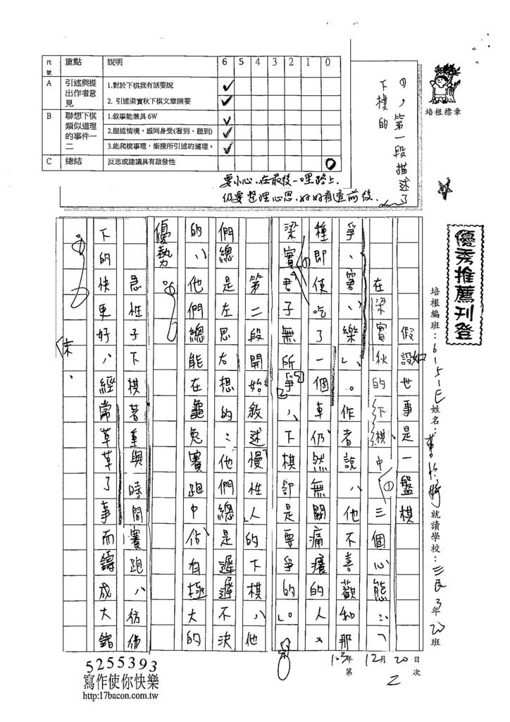 103WE302曹怡婷 (1)