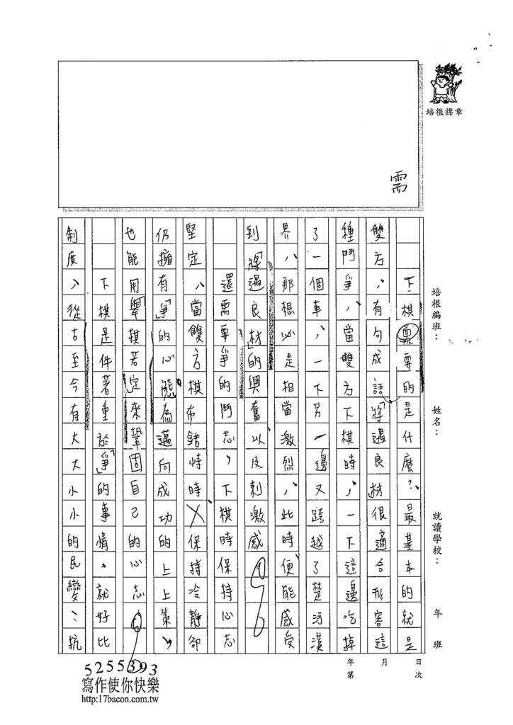 103WE302曹怡婷 (2)