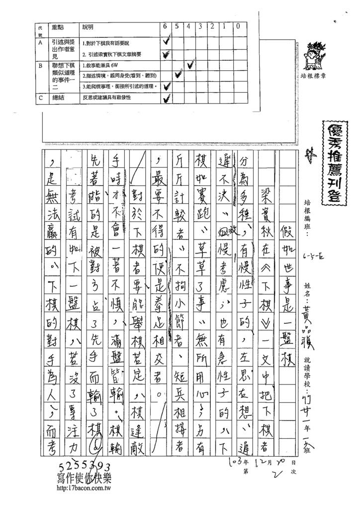 103WE302黃品禎 (1)