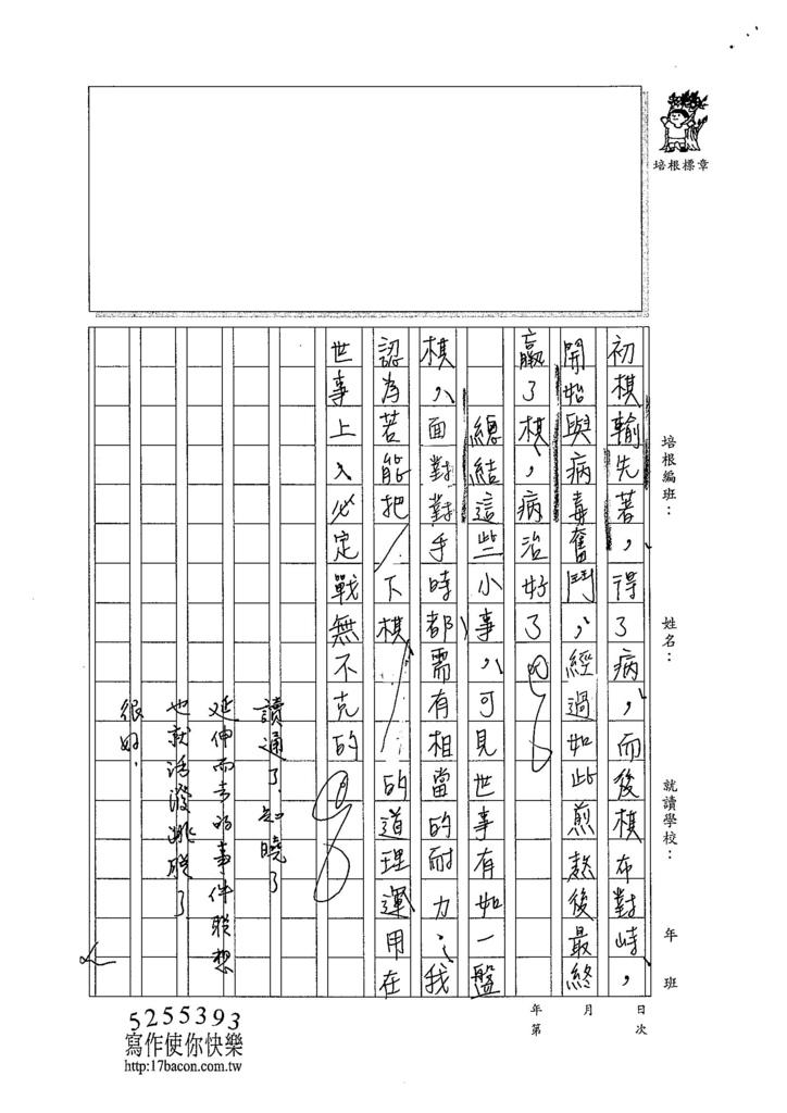 103WE302黃品禎 (3)
