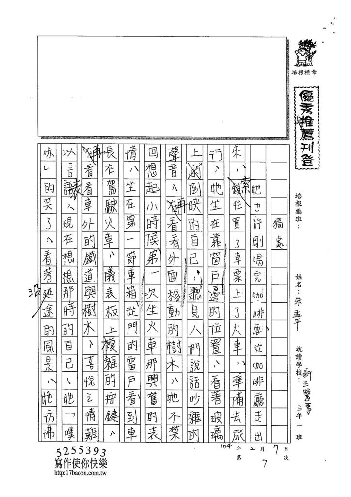 103WE307朱孟平 (1)