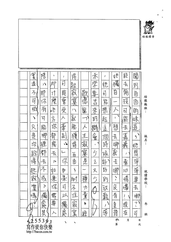 103WE307朱孟平 (2)