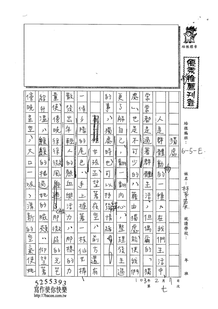 103WE307林采蓁 (1)