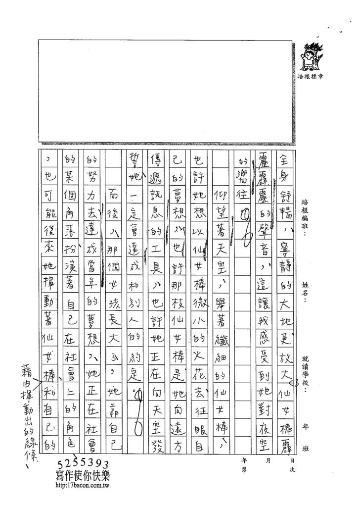 103WE307林采蓁 (2)
