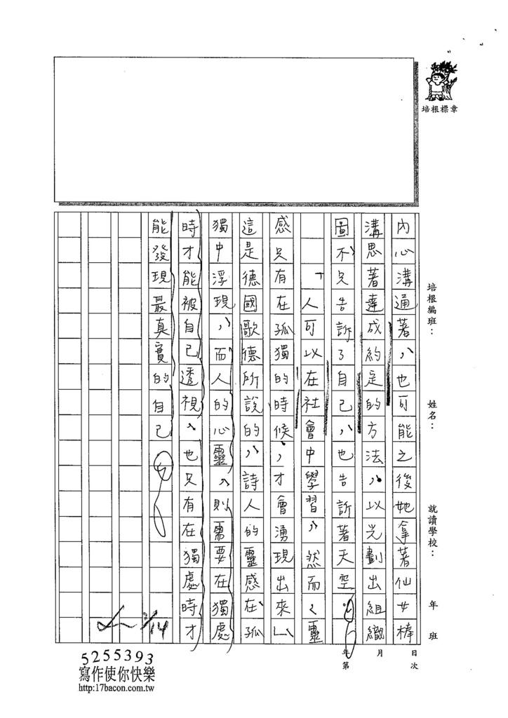 103WE307林采蓁 (3)