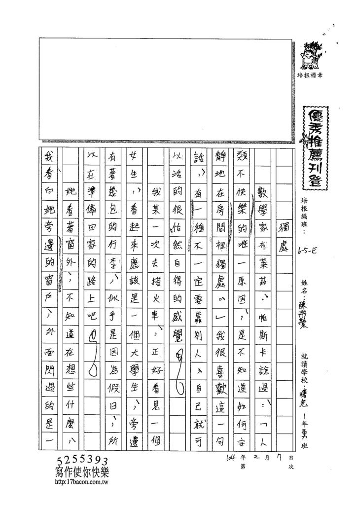 103WE307陳彤縈 (1)