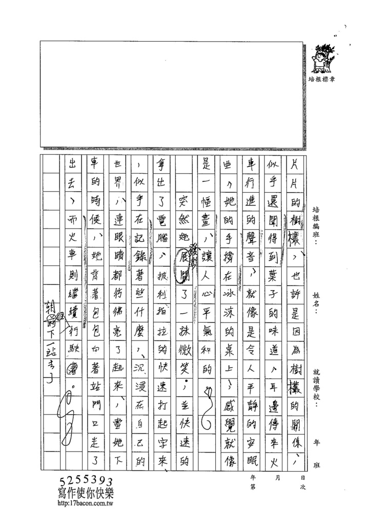 103WE307陳彤縈 (2)