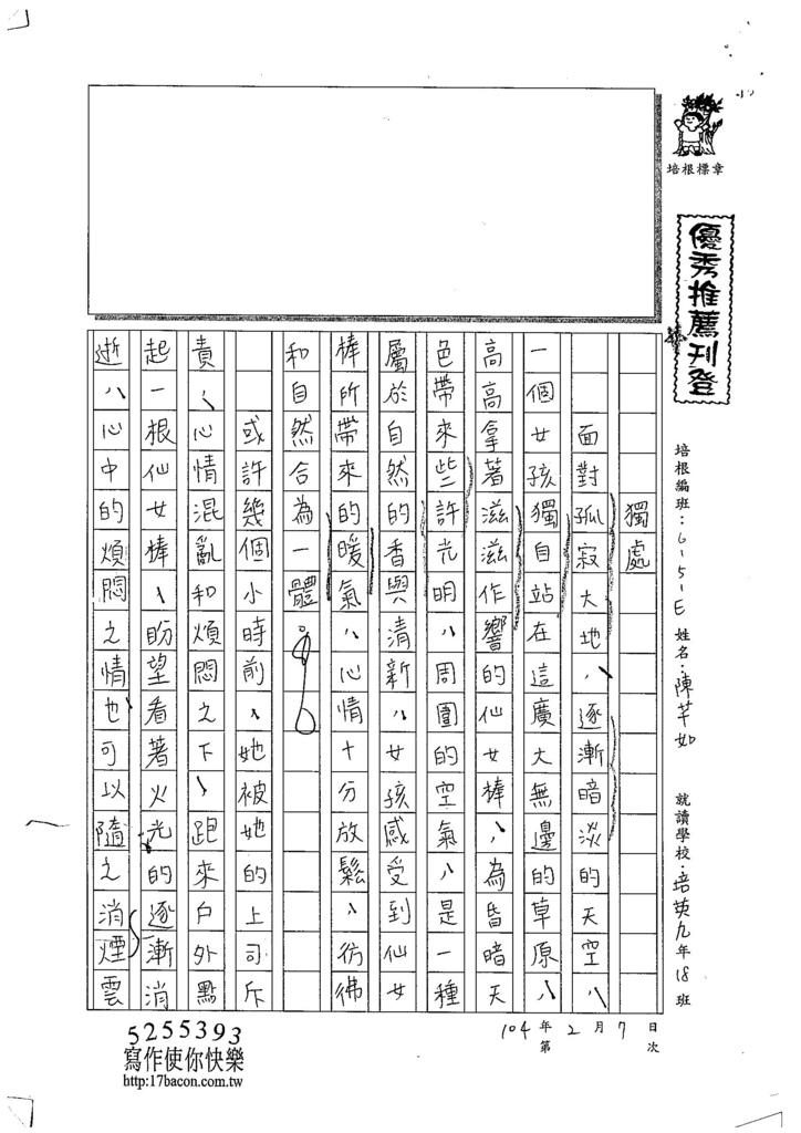 103WE307陳芊如 (1)