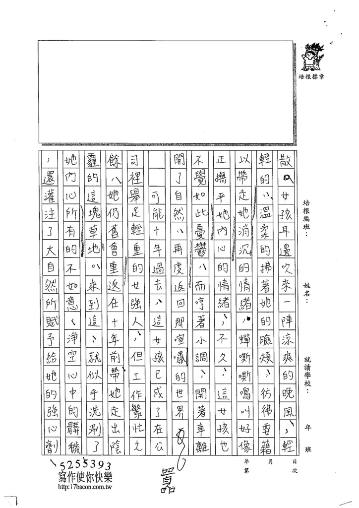 103WE307陳芊如 (2)