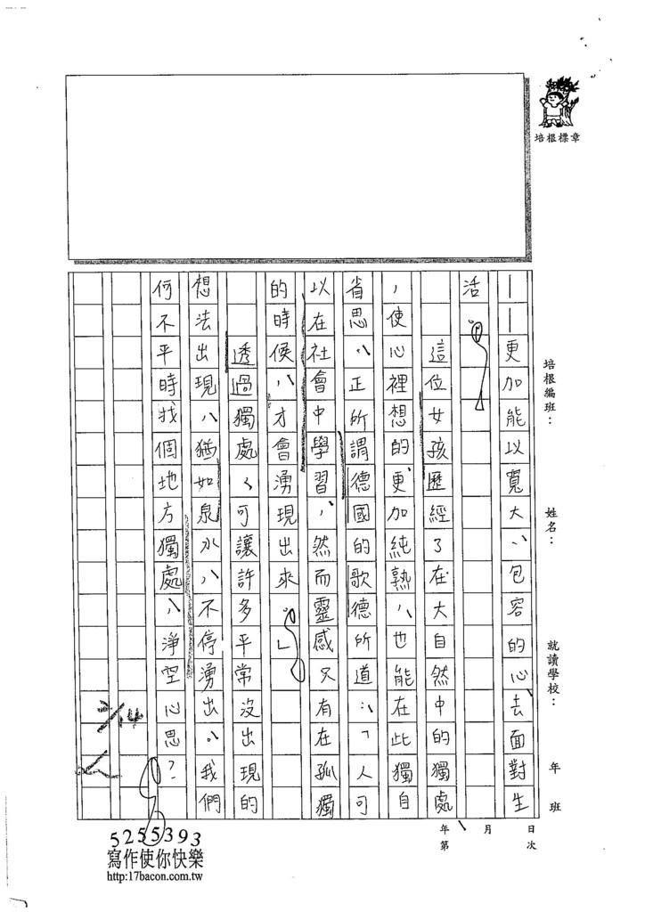 103WE307陳芊如 (3)