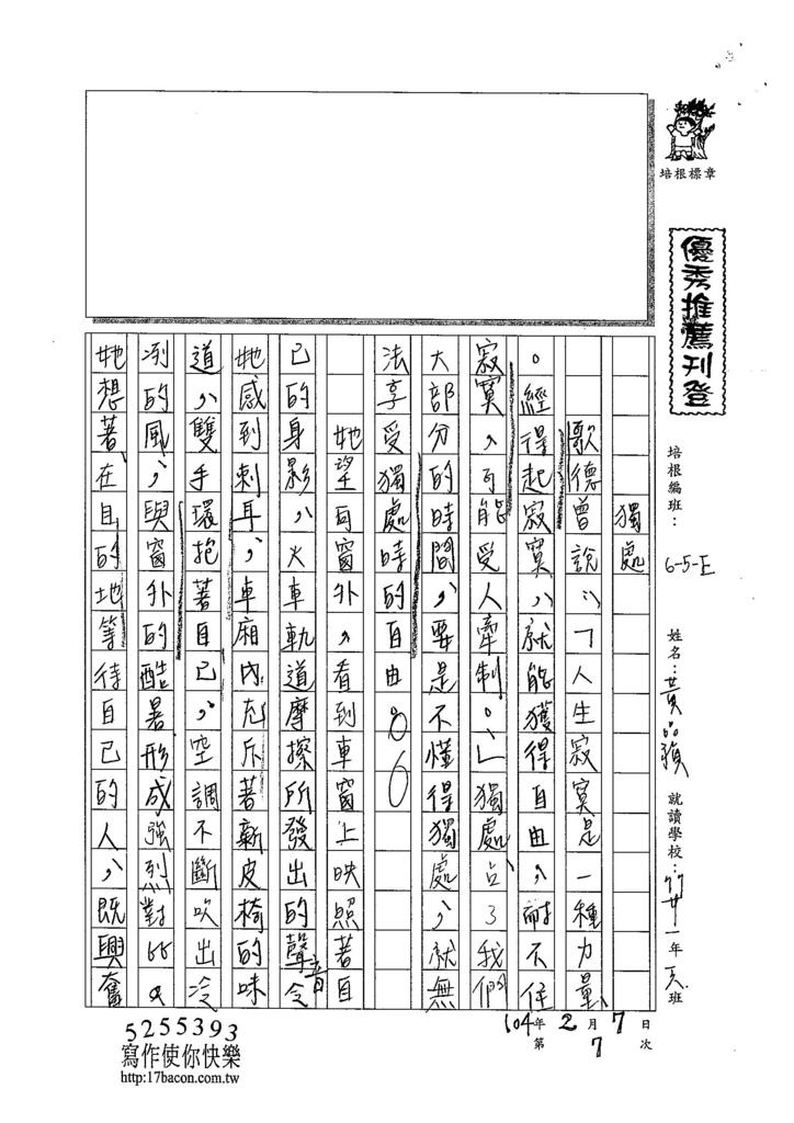 103WE307黃品禎 (1)