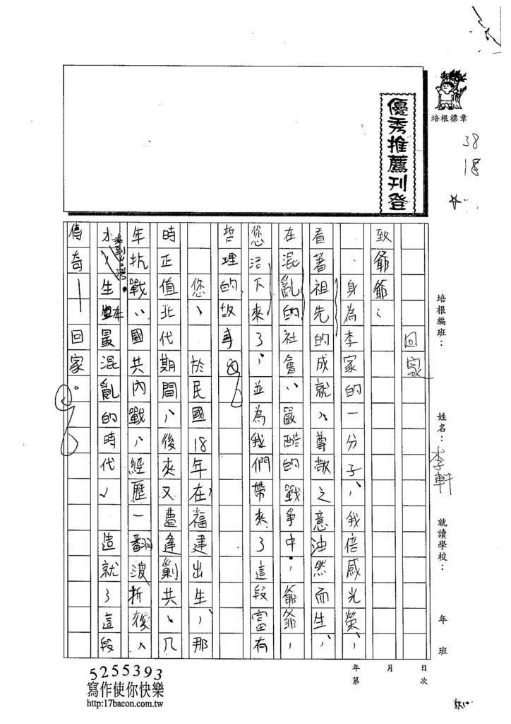 103W3210李軒 (1)