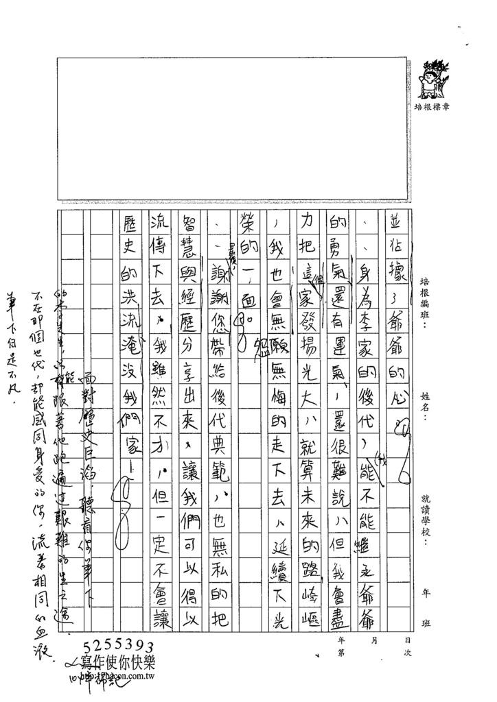 103W3210李軒 (5)