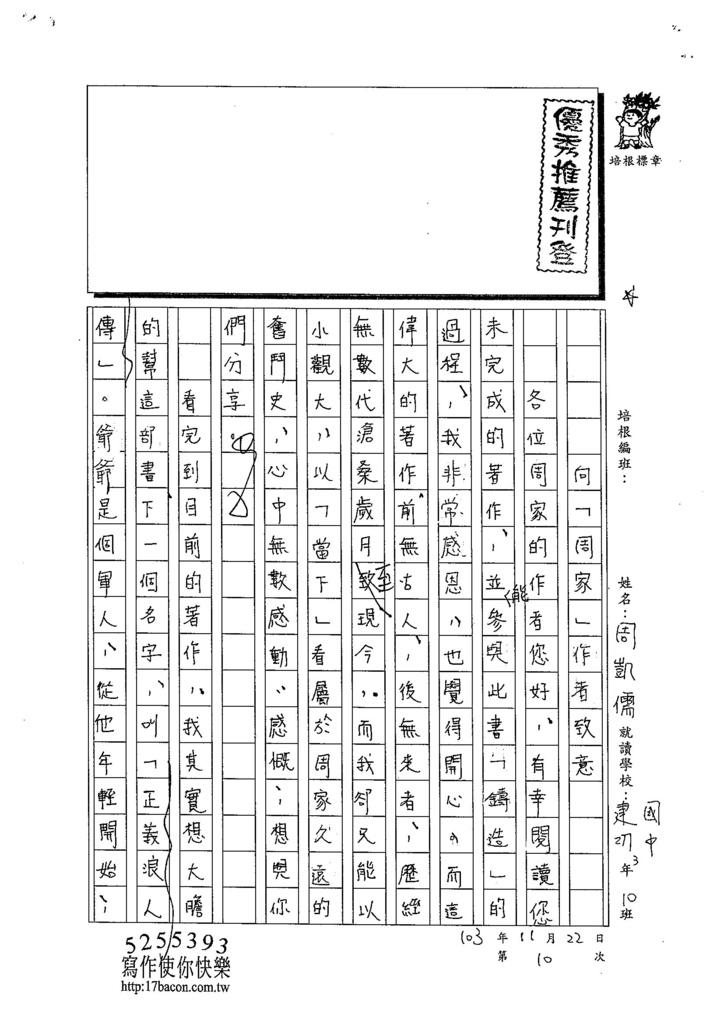 103W3210周凱儒 (1)