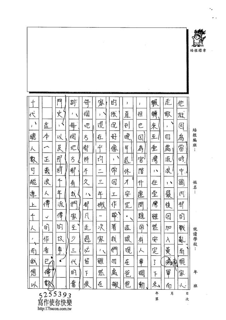 103W3210周凱儒 (2)