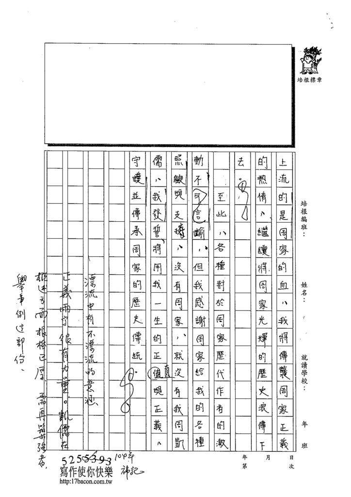 103W3210周凱儒 (4)