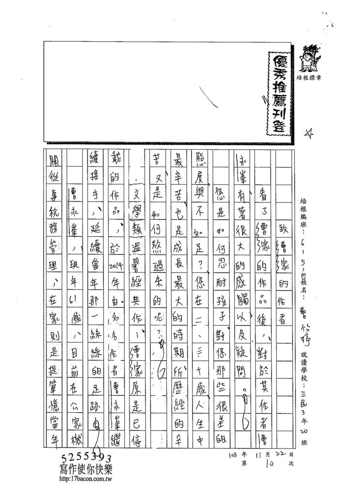 103W3210曹怡婷 (1)