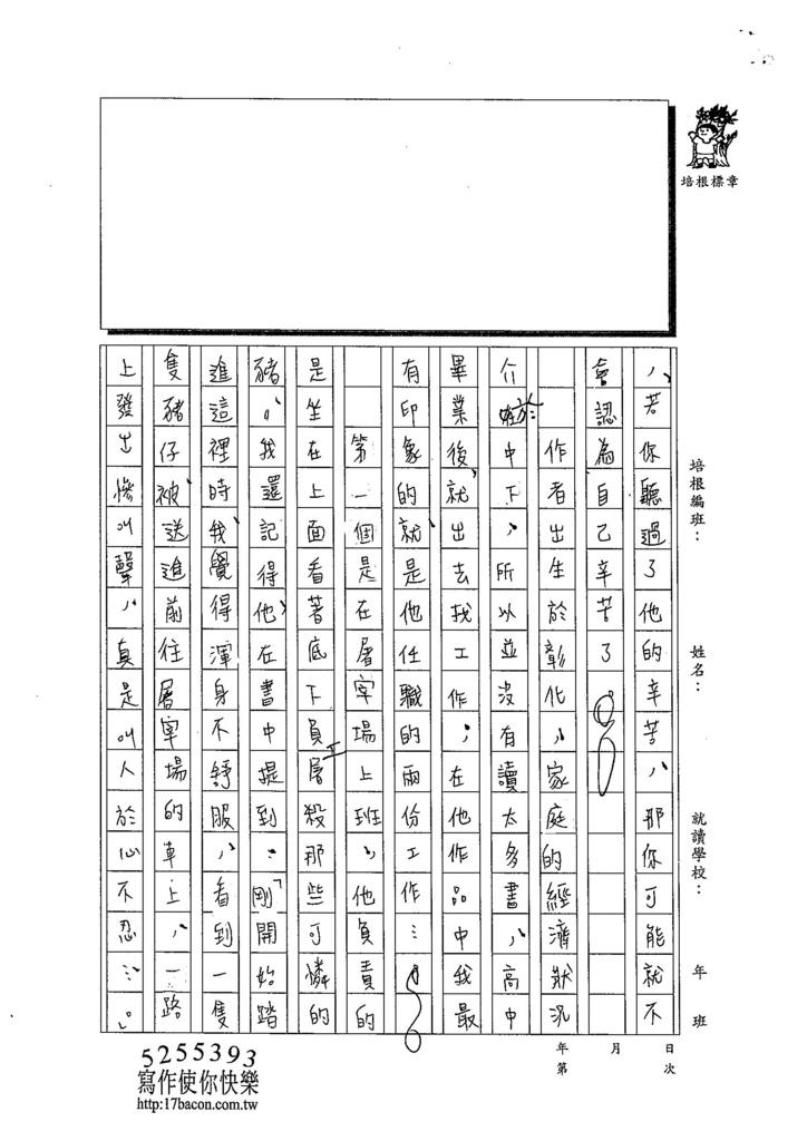 103W3210曹怡婷 (2)