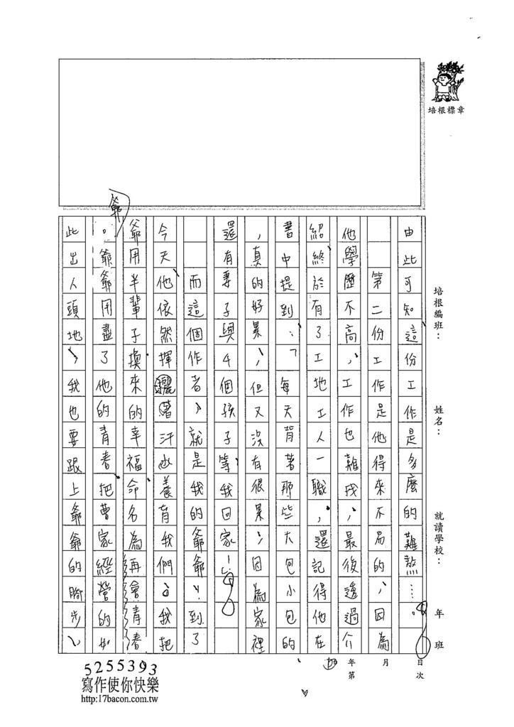 103W3210曹怡婷 (3)
