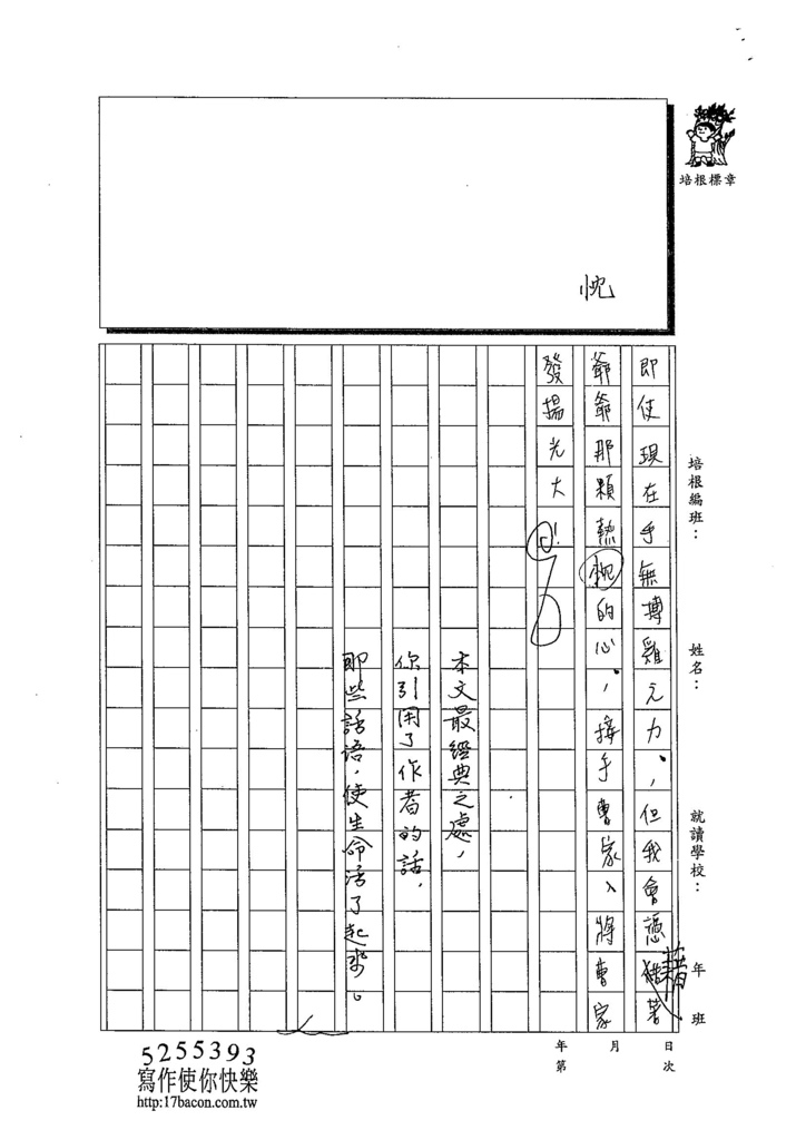 103W3210曹怡婷 (4)