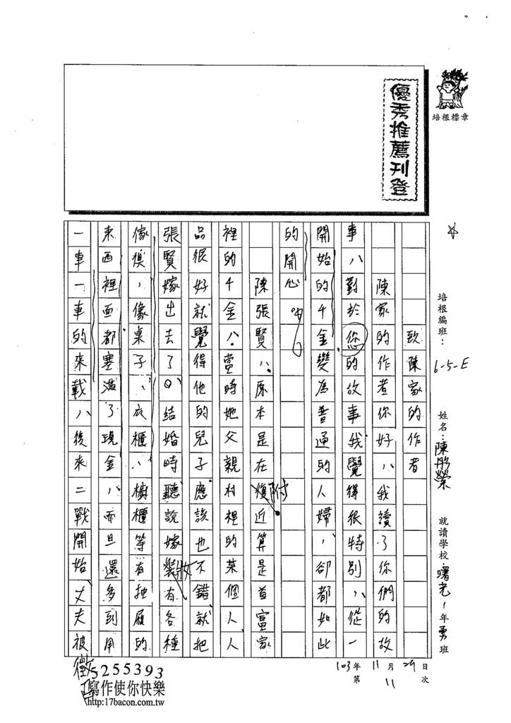 103W3210陳彤縈  (1)
