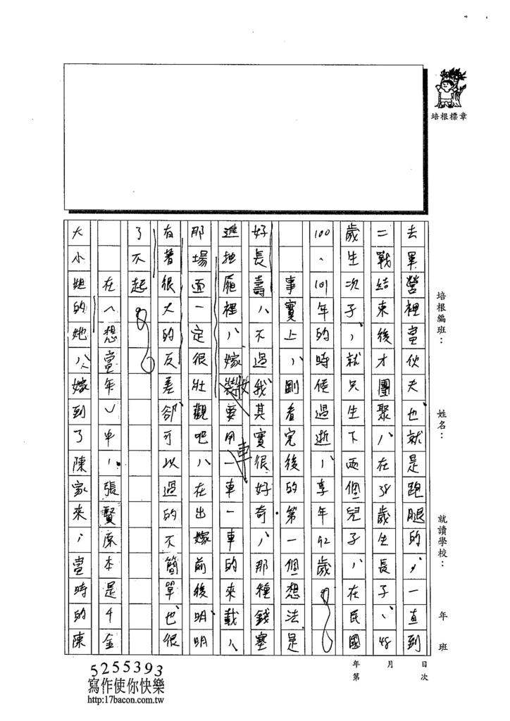 103W3210陳彤縈  (2)