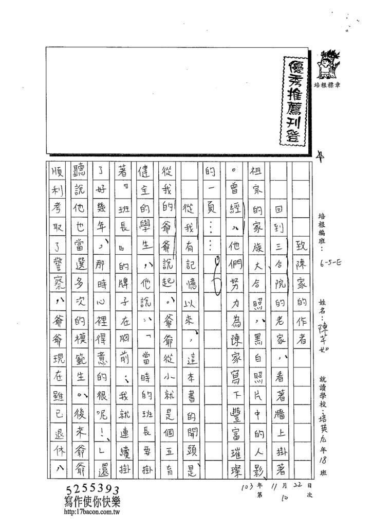 103W3210陳芊如 (1)