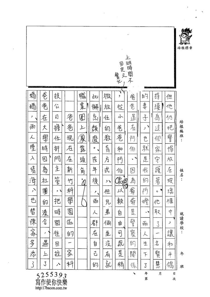 103W3210陳芊如 (2)