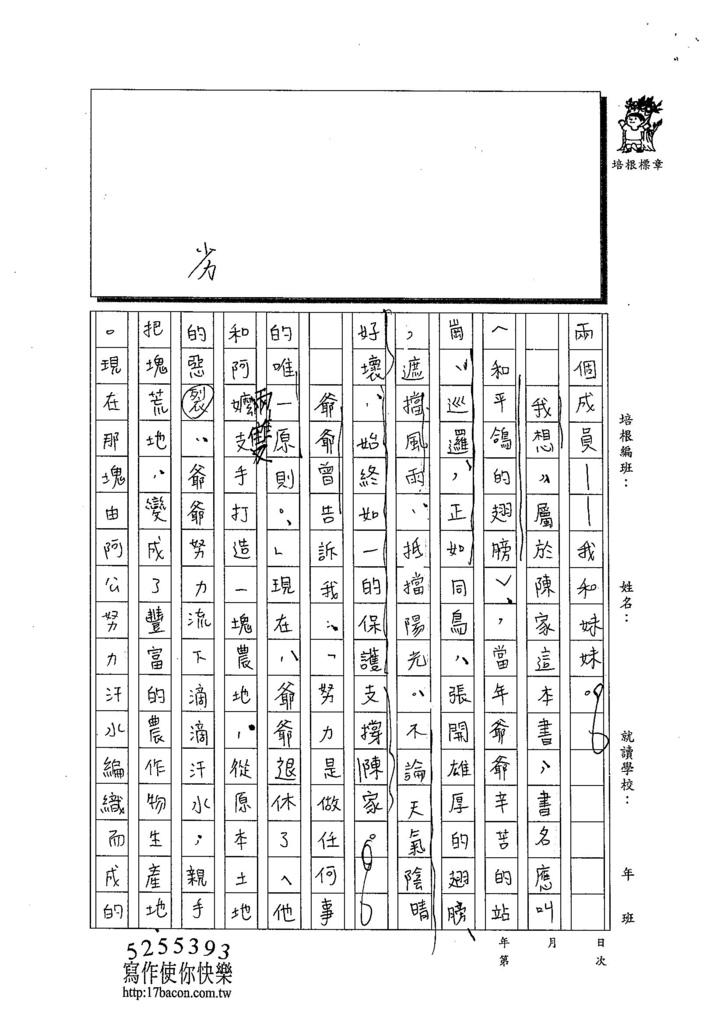 103W3210陳芊如 (3)