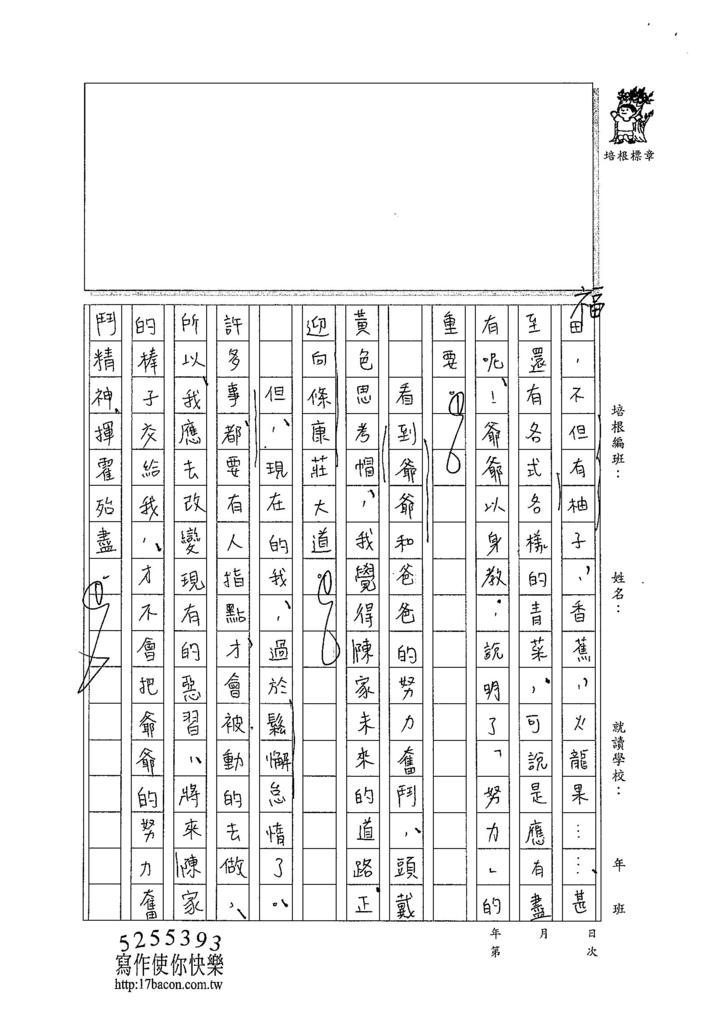 103W3210陳芊如 (4)