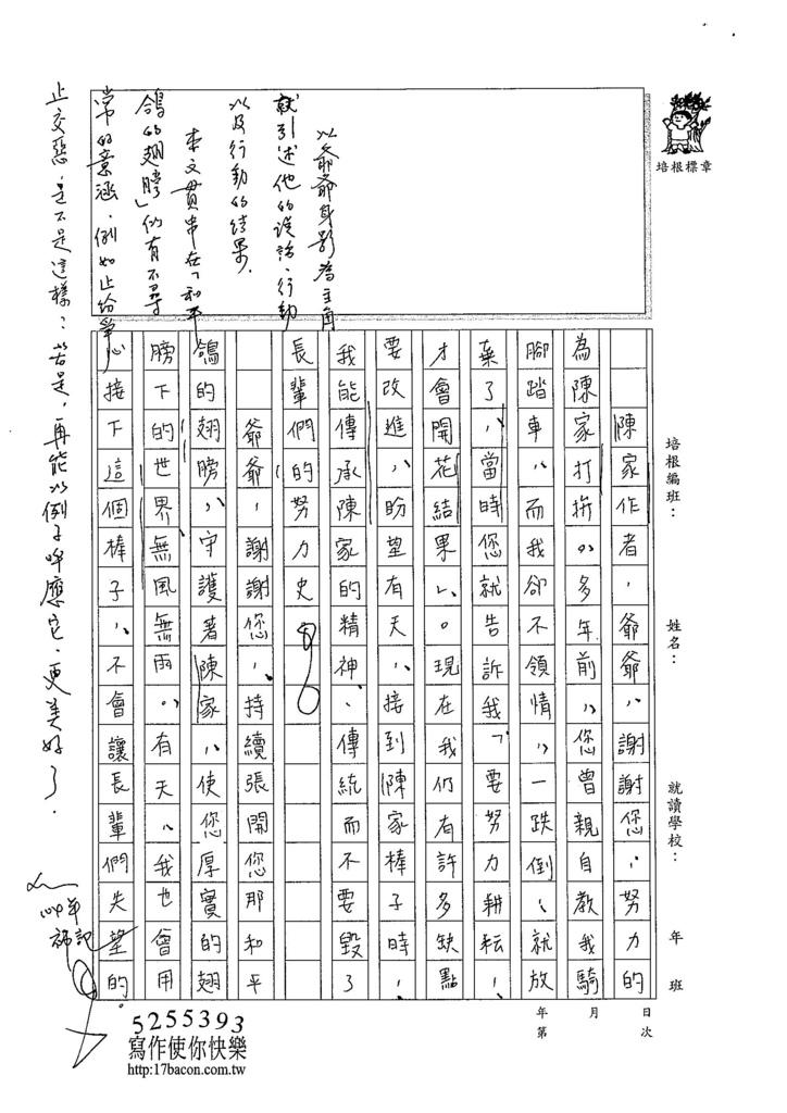 103W3210陳芊如 (5)