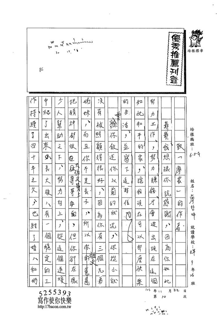103W3210廖哲暉 (1)