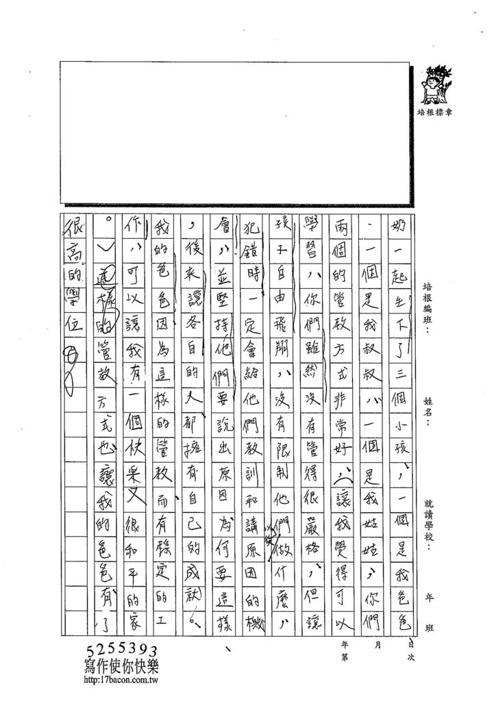 103W3210廖哲暉 (2)