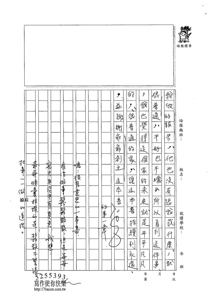 103W3210廖哲暉 (4)