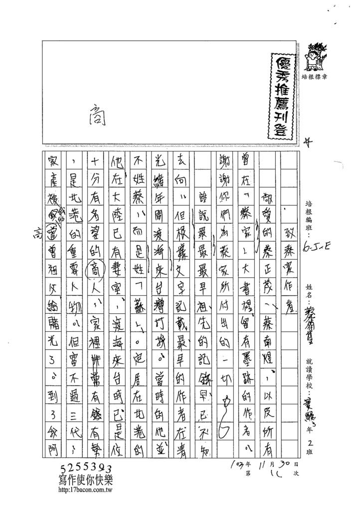 103W3210蔡侑哲 (1)