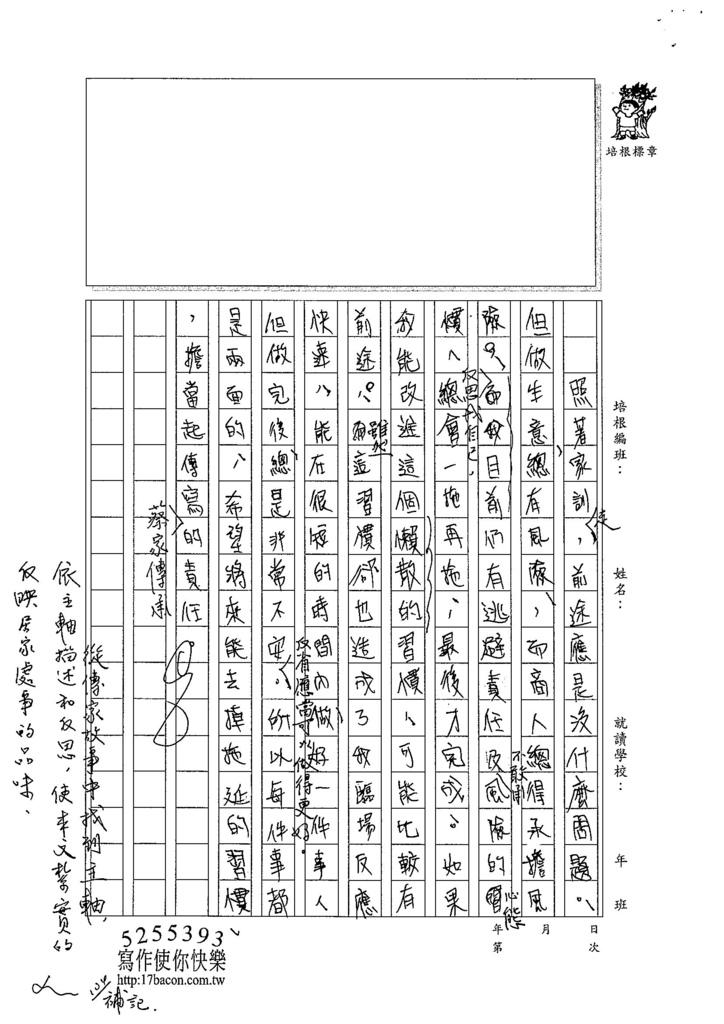 103W3210蔡侑哲 (3)